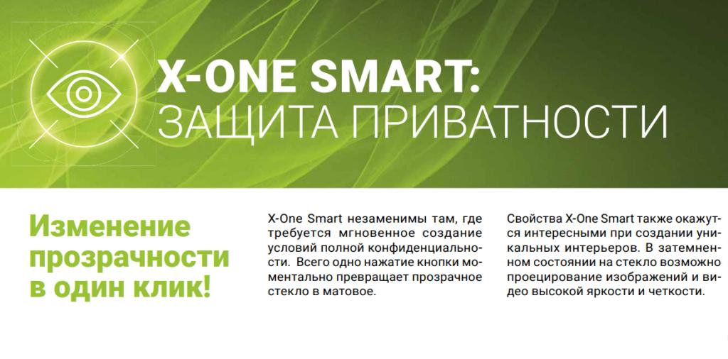 x-one smart