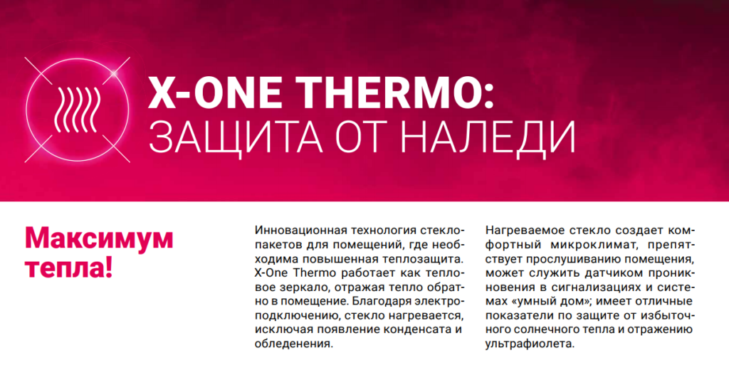 x-one thermo